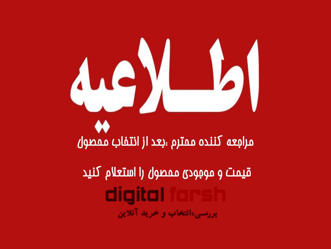 دیجیتال فرش