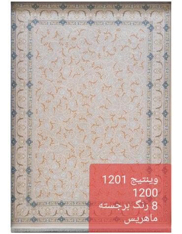 فرش ماهریس وینتیج طرح ۱۲۰۱