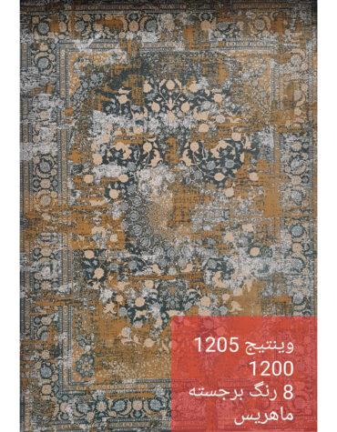فرش ماهریس وینتیج طرح ۱۲۰۵