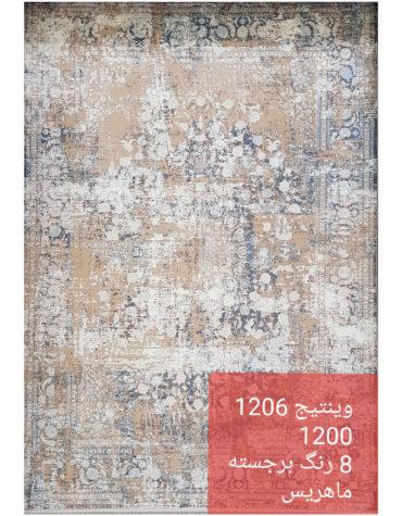 فرش ماهریس وینتیج طرح ۱۲۰۶