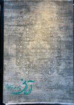 آرمانی باسیل کد ۷۱۱۷