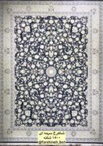 فرش سیرنگ طرح شاهرخ سرمه ای ۱۵۰۰ شانه