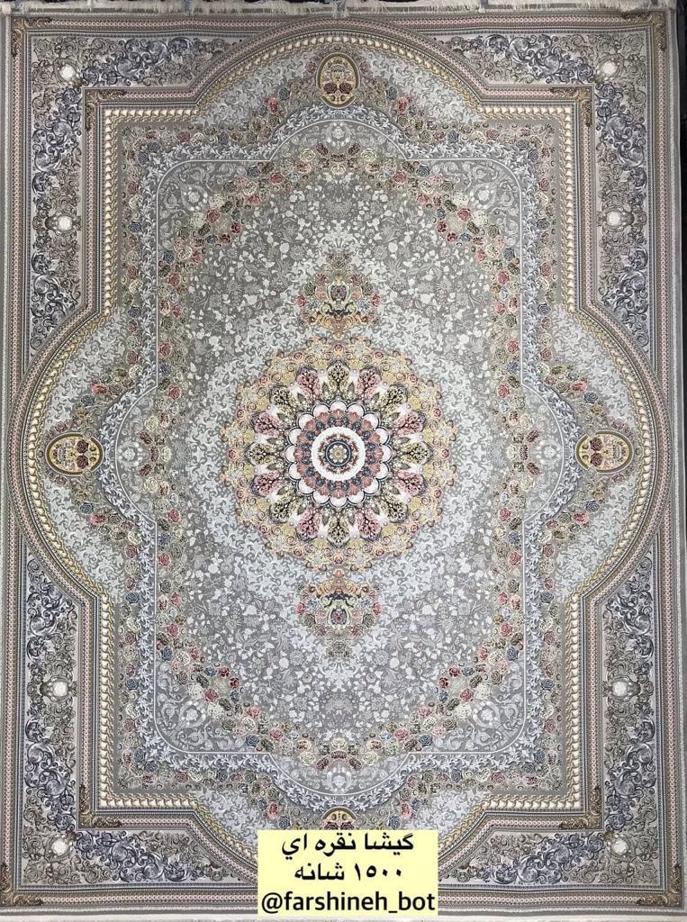 فرش فرشینه ۱۵۰۰ شانه گیشا نقره ای