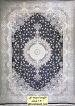 فرش زرتشت  ۱۵۰۰ شانه طرح آتوسا سرمه ای
