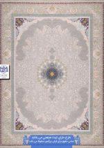 فرش بزرگمهر ۱۲۰۰ شانه برجسته کد ۱۴۱۰۱ صدفی