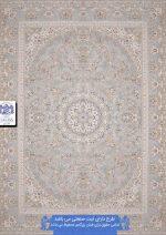 فرش بزرگمهر ۱۲۰۰ شانه برجسته کد ۱۴۱۰۶ نقره ای