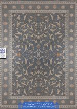 فرش بزرگمهر ۱۲۰۰ شانه برجسته کد ۱۴۱۲۹  صدفی