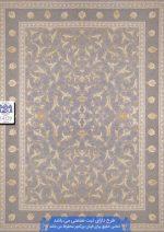 فرش بزرگمهر ۱۲۰۰ شانه برجسته کد ۱۴۱۲۹ نقره ای