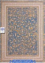 فرش بزرگمهر ۱۲۰۰ شانه برجسته کد ۱۴۱۵۰ آبی