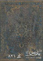 فرش پاتریس کد ۸۲۱