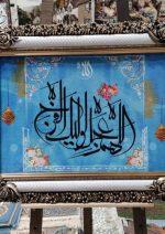 تابلو فرش الهم صل الی محمد صلوات