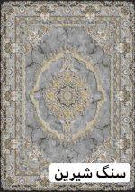 فرش پاتریس طرح سنگ شیرین