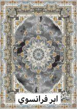 فرش پاتریس طرح ابر فرانسوی