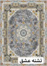 فرش پاتریس طرح تشنه عشق